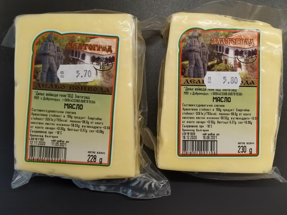 Bulgarian butter